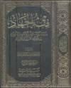 فقه الجهاد - يوسف القرضاوي
