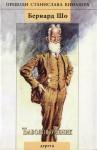 Đavolov učenik - George Bernard Shaw, Stanislav Vinaver