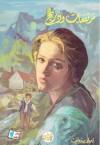 مرتفعات وذرنج - Emily Brontë