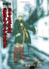 Ghost Talker's Daydream, Volume 1 - Saki Okuse;Sankichi Meguro