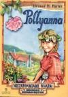 Pollyanna - Eleanor Hodgeman Porter