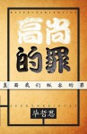 Respectable Sins: Confronting the Sins We Tolerate (Simplified Chinese Edition) - Jerry Bridges, Yu Yan, Jinjun Wen
