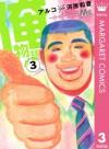 俺物語!! 3 (マーガレットコミックスDIGITAL) (Japanese Edition) - Aruko, Kazune Kawahara