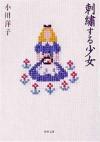 刺繍する少女 - Yōko Ogawa, 小川 洋子