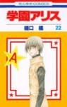 Gakuen Alice, Vol. 22 - Tachibana Higuchi