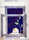 Sierioża. Parę zdarzeń z życia malutkiego chłopczyka - Wiera Panowa