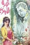 شجرة اللبلاب - محمد عبد الحليم عبد الله