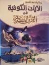 مختارات من تفسير الآيات الكونية في القرآن الكريم - زغلول النجار