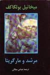 مرشد و مارگاریتا - Mikhail Bulgakov, عباس میلانی