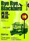 Bye Bye, Blackbird-再見,黑鳥 - 伊坂幸太郎, 阿夜
