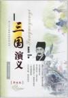 三国演义 (学生版) - Luo Guanzhong