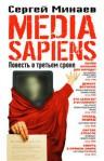 Media Sapiens. Повесть о третьем сроке - Сергей Минаев, Sergey Minaev