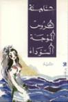 عروس الموجة السوداء - حنا مينه, Hanna Mina