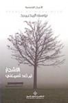 الأشجار لم تعد تسمعني - يوسف المحيميد