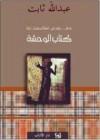 كتاب الوحشة - عبد الله ثابت