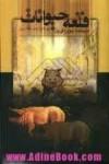 قلعه حیوانات (paperback) - حمید بلوچ, حمید بهرام, George Orwell