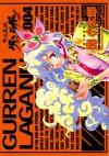 天元突破グレンラガン(4) (電撃コミックス) (Japanese Edition) - Gainax, 森 小太郎, 中島 かずき