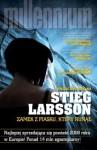 Zamek z piasku, który runął - Stieg Larsson, Alicja Rosenau