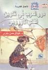 دور العرب في تكوين الفكر الأوروبي - عبد الرحمن بدوي