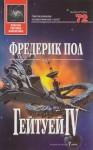 Гейтуей ІV (Хичи, #4) - Frederik Pohl, Фредерик Пол, Юлиян Стойнов