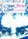 عاشقانههای ابونواس اهوازی، بازسرايی غزلهای حسنبن هانی - سید علی صالحی