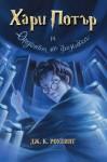 Хари Потър и Орденът на феникса (Хари Потър, #5) - Джоан Катлийн Роулинг, J.K. Rowling