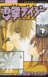 Dengeki Daisy, Vol. 7 - Kyousuke Motomi