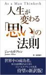 AS A MAN THINKETH - James Allen, Rico Takahashi