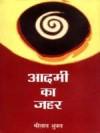 Aadmi ka Zahar - Shrilal Shukla