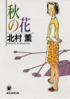 秋の花 [Aki no Hana] - Kaoru Kitamura, 北村 薫