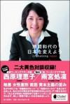 勝間和代の日本を変えよう Lifehacking Japan - 勝間 和代
