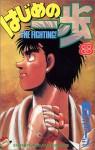 Hajime No Ippo: Fighting! 8 - Jōji Morikawa