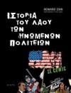 Ιστορία του λαού των Ηνωμένων Πολιτειών (σε comic) - Howard Zinn, Mike Konopacki, Paul Buhle, Άρης Λασκαράτος