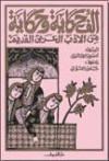 ألف حكاية وحكاية من الأدب العربي القديم - حسين أحمد أمين, حلمي التوني