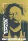 برگزیده داستان های آنتوان چخوف - Anton Chekhov, رضا آذرخشی, هوشنگ رادپور