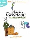 35 кило надежды - Anna Gavalda, Nina Hotinskaya