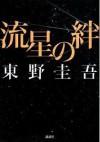 流星の絆[Ryûsei no Kizuna] - Keigo Higashino