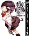 東京喰種トーキョーグール リマスター版 2 (ヤングジャンプコミックスDIGITAL) - Sui Ishida