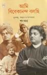 আমি বিবেকানন্দ বলছি - Sankar