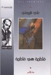 فاطمة هي فاطمة - Ali Shariati, Ali Shariati