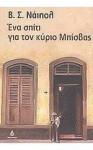 Ένα σπίτι για τον κύριο Μπίσβας - V.S. Naipaul, Λεωνίδας Καρατζάς