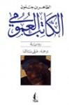 الكاتب العمومي - Tahar Ben Jelloun
