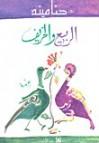 الربيع والخريف - حنا مينه, Hanna Mina