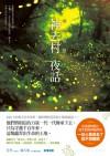 哪啊哪啊神去村夜話 - Shion Miura, 三浦紫苑, 王蘊潔