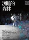 沉睡的森林 - Keigo Higashino, 葉韋利