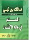 المسلم في عالم الإقتصاد - مالك بن نبي, Malek Bennabi