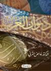 ديوان العرب - عائض عبد الله القرني