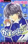 Kapōn 2 - Iori Shigano