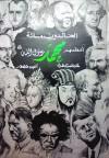 الخالدون مائة أعظمهم محمد رسول الله - Michael H. Hart, مايكل هارت, أنيس منصور
