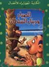 الصياد ودينار السلطان - يعقوب الشاروني, تامر الشارونى